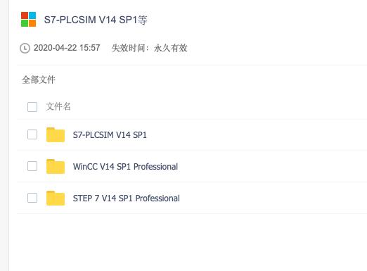 博图V14 SP1下载 内含WinCC V14 Sp1 Professional/Step 7 V14 SP1 Professional/S7-PLCSIM V14 SP1  及安装教程