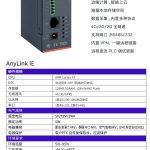 利用Anylink边缘计算网关实现PLC远程控制 支持多种品牌PLC