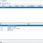 怎么快速实现PLC远程上下载程序 支持西门子、信捷、海为、三菱等各种PLC