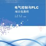 电气控制与PLC项目化教程 适用于欧姆龙OMRON CPM1A/CPM2A系列 PDF下载
